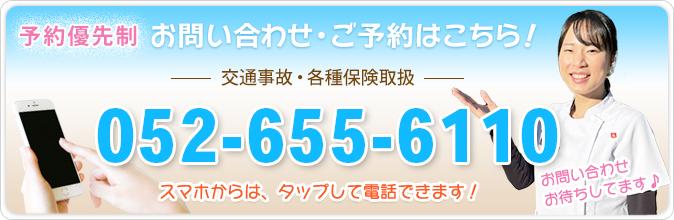 tel:052-655-6110