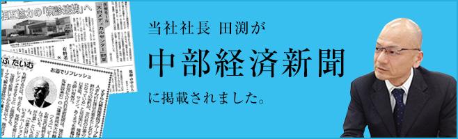 bn_chubu_02