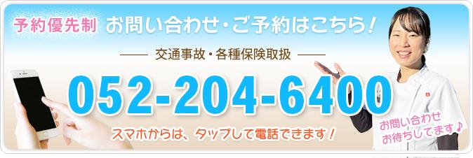 tel:052-204-6400