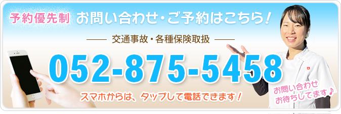 tel:052-875-5458