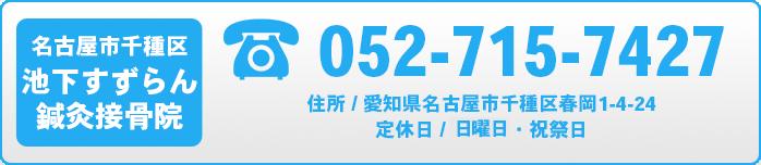 tel:052-715-7427