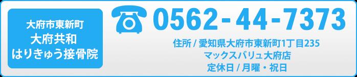 tel:0562-44-7373