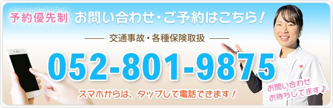tel:052-801-9875