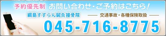 tel:045-716-8775