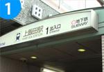 上飯田院までのアクセス1