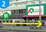 上飯田院までのアクセス2