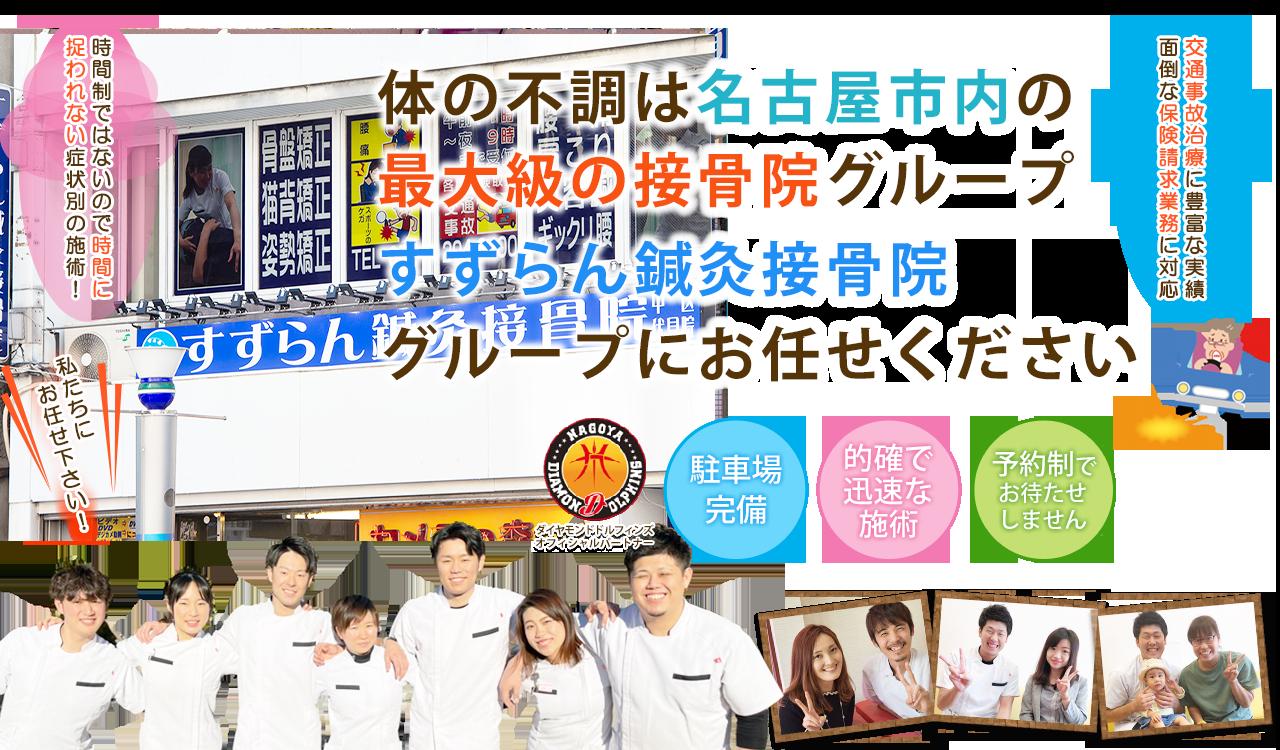 すずらん鍼灸接骨院 名古屋市中区 中区伏見院