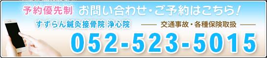 tel:052-523-5015