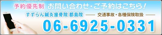 tel:06-6925-0331