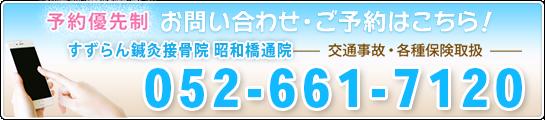 tel:052-661-7120
