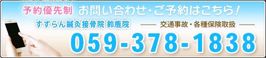 tel:059-378-1838