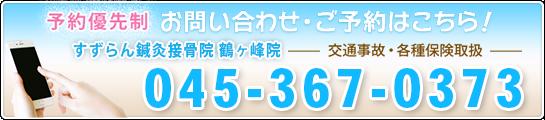 tel:045-367-0373